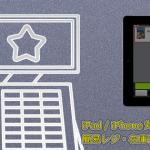 【リリース】れじ☆すた バージョン1.2.1